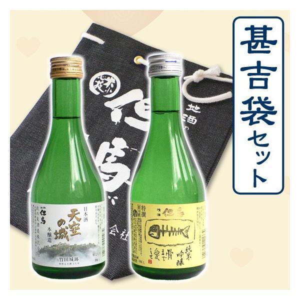お酒 日本酒 飲み比べ 甚吉袋 セット|arumama
