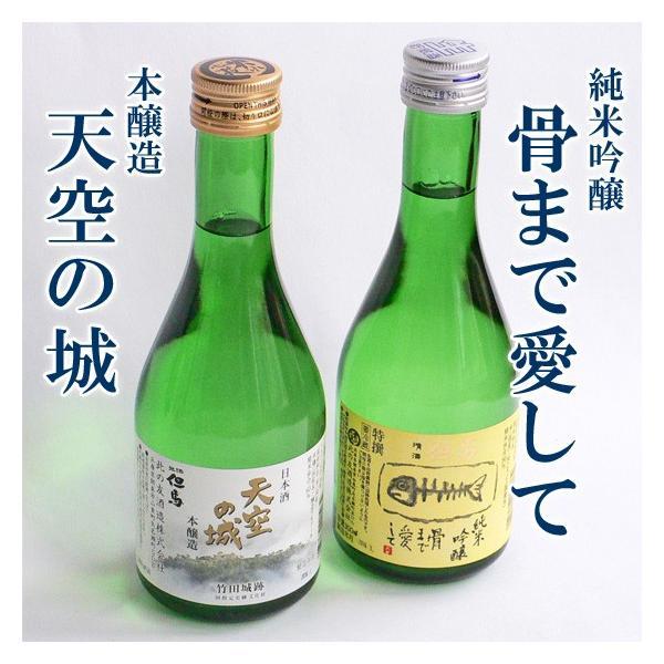 お酒 日本酒 飲み比べ 甚吉袋 セット|arumama|02