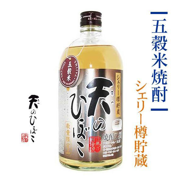 お中元 焼酎 ギフト 琥珀セット オンライン飲み会 家飲み arumama 03