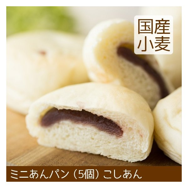 ミニあんぱん こしあん 5個 北海道産小麦