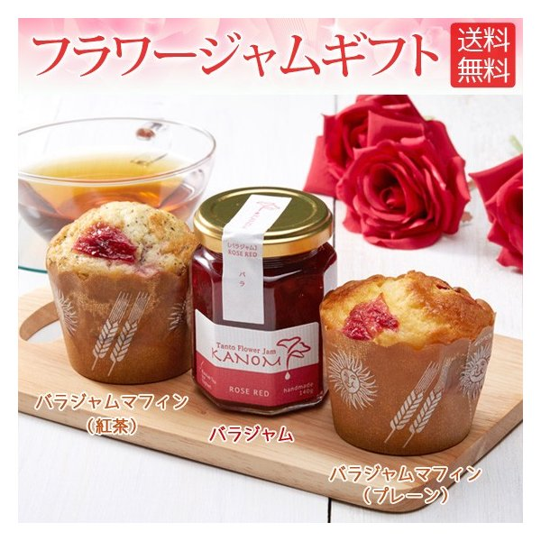 バレンタイン プレゼント 八重桜ジャム&マフィン お花 スイーツ ギフト|arumama