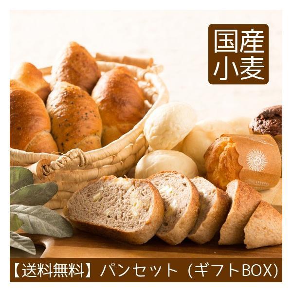 残暑お見舞い パン ギフト 誕生日プレゼント 北海道産小麦|arumama
