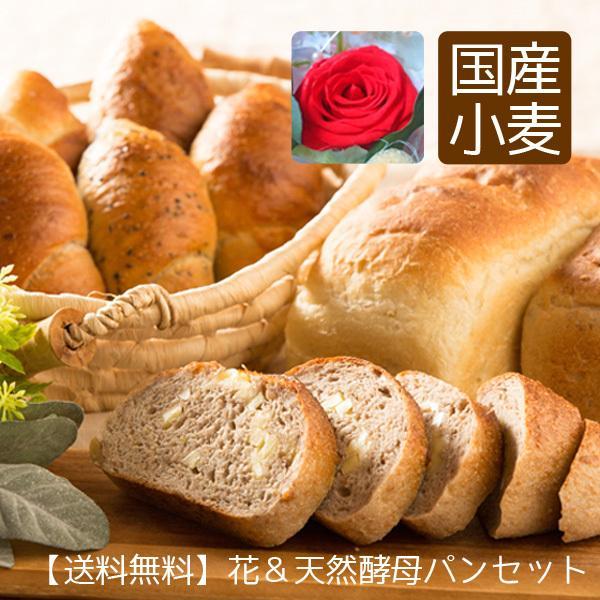 父の日 パン 花 ギフト セット 天然酵母パン 誕生日プレゼント|arumama