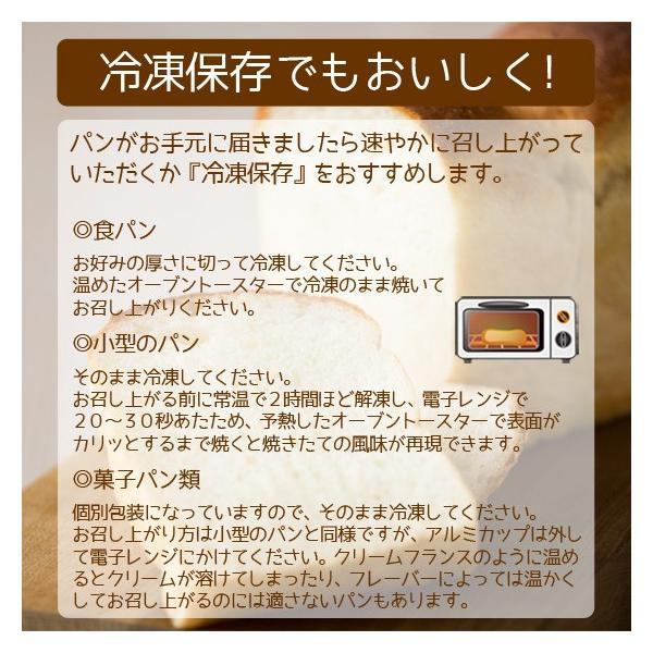 バレンタイン パン おまかせセット ギフト 誕生日プレゼント 北海道産小麦|arumama|06