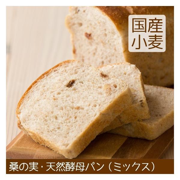 食パン 天然酵母パン ミックス 北海道産小麦 arumama