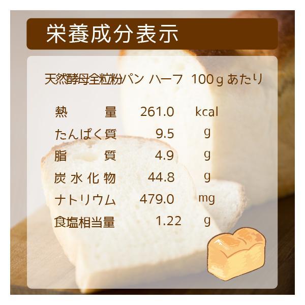 全粒粉パン 天然酵母パン 北海道産小麦|arumama|04