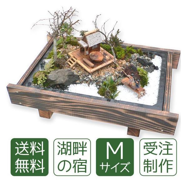 盆栽 ミニ庭園 盆景【湖畔の宿(M)】|arumama