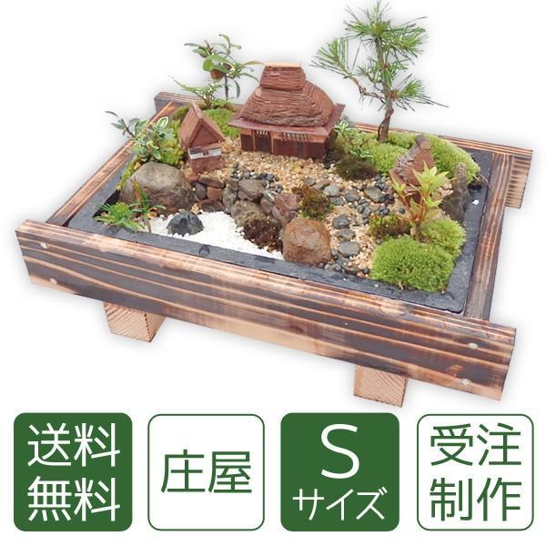 お中元 盆栽 送料無料 ミニ庭園 庄屋さん(S)|arumama