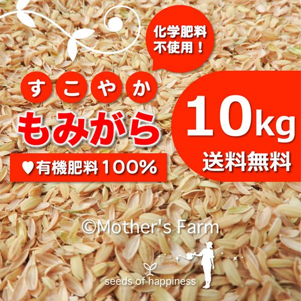 【シアワセノタネマキ】地元生産農家も使う、安心安全のもみがら・もみ殻・籾殻 10kg【送料無料】