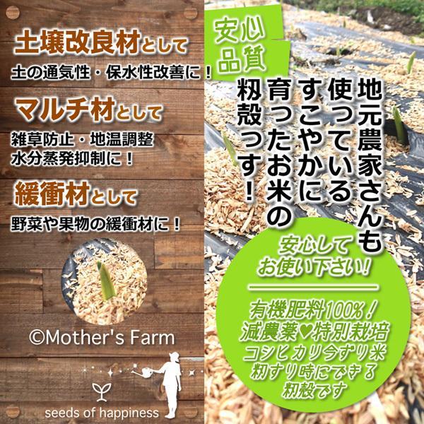 【シアワセノタネマキ】地元生産農家も使う、安心安全のもみがら・もみ殻・籾殻 5kg【送料無料】|arumama|03