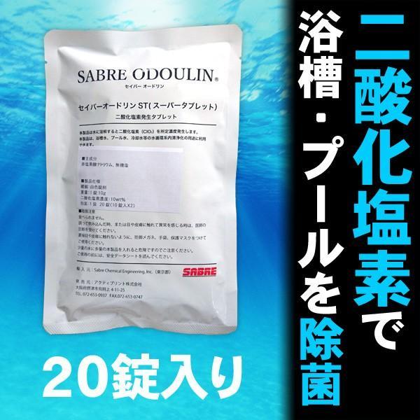 浴槽 プール 除菌 配管洗浄 細菌 生物膜除去 セイバーオードリンST 10g×20錠