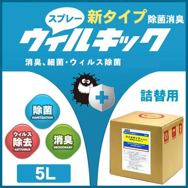 【2倍お届け】除菌スプレー 詰替用 ウイルス 除菌 消臭 細菌 タバコ 嫌な臭い 安定型次亜塩素酸ナトリウム液 ウィルキック 業務用 5L 送料無料