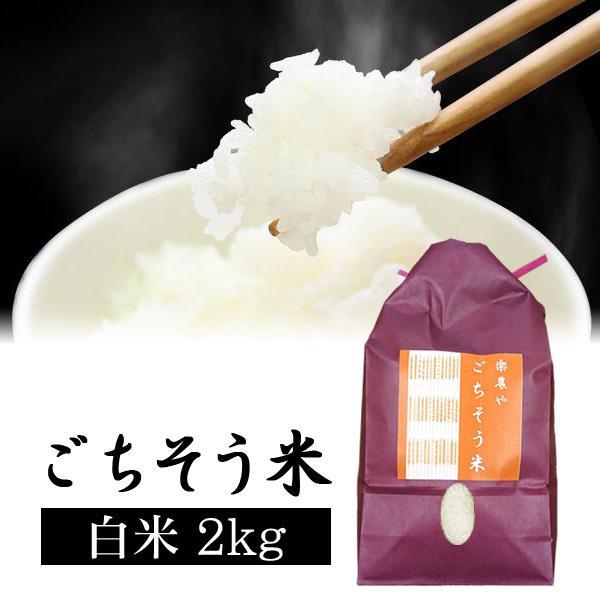 平成30年産 コシヒカリ 白米 神鍋のお米 2kg|arumama