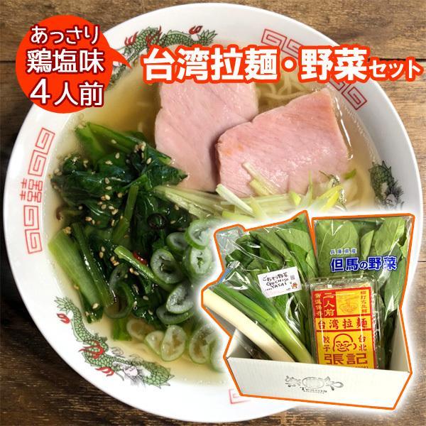 お中元 台湾拉麺&野菜セット(4人前)詰め合わせ セット 鶏塩味 ラーメン スープ付き 送料無料