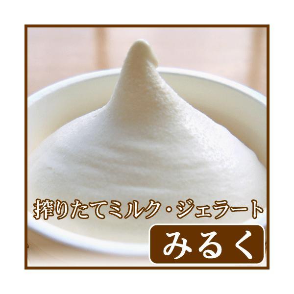 みるくの香り ジェラート|arumama