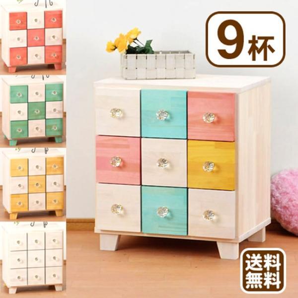 カラフルチェスト 9杯 小物 木製 収納 家具 arumama