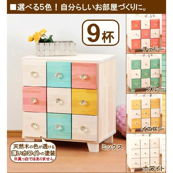 カラフルチェスト 9杯 小物 木製 収納 家具 arumama 02