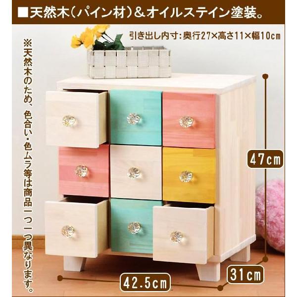 カラフルチェスト 9杯 小物 木製 収納 家具 arumama 05