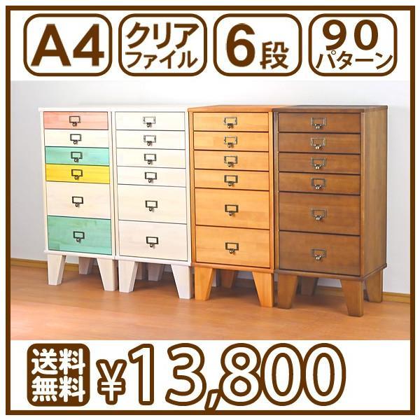 多段チェスト 6段 A4クリアファイル収納 引き出し 書類 送料無料 arumama 09