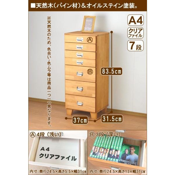多段チェスト A4 7段 書類 引き出し 収納 電話台 FAX台 天然木製|arumama|05