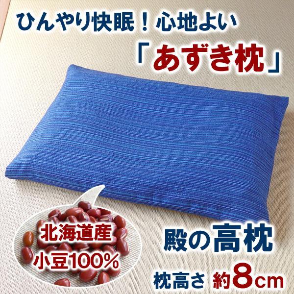 あずき枕 小豆枕 殿の高枕 高さ8cm|arumama