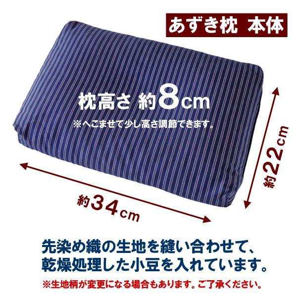 あずき枕 小豆枕 殿の高枕 高さ8cm|arumama|03
