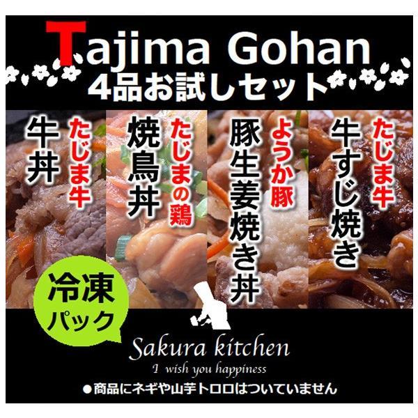 但馬牛丼 焼鳥丼 生姜焼き丼 すじ焼き セット 送料無料 【冷凍】|arumama
