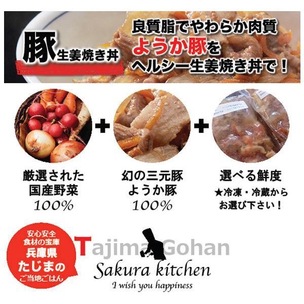 但馬牛丼 焼鳥丼 生姜焼き丼 すじ焼き セット 送料無料 【冷凍】|arumama|04