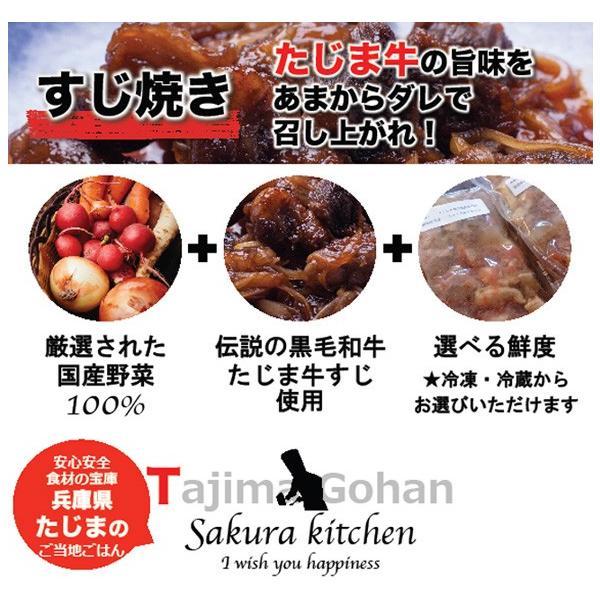但馬牛丼 焼鳥丼 生姜焼き丼 すじ焼き セット 送料無料 【冷凍】|arumama|05