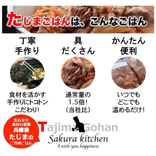 但馬牛丼 焼鳥丼 生姜焼き丼 すじ焼き セット 送料無料 【冷凍】|arumama|06