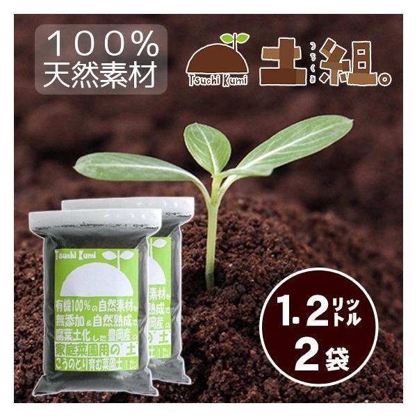 腐葉土 有機100% 家庭菜園 ガーデニング 1.2L×2袋 送料無料|arumama
