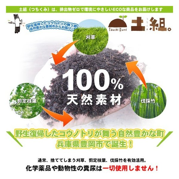 腐葉土 有機100% 家庭菜園 ガーデニング 1.2L×2袋 送料無料|arumama|02