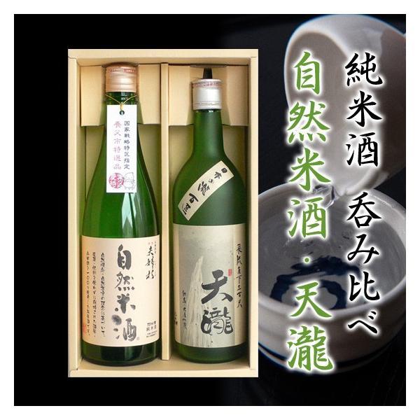 自然米酒&天瀧 純米酒 お酒 日本酒 飲み比べセット 720ml×2本 オンライン飲み会 家飲み|arumama