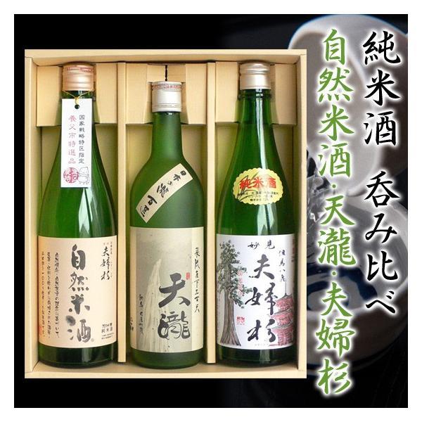 ホワイトデー 自然米酒&天瀧&夫婦杉 純米酒 お酒 日本酒 飲み比べセット 720ml×3本|arumama