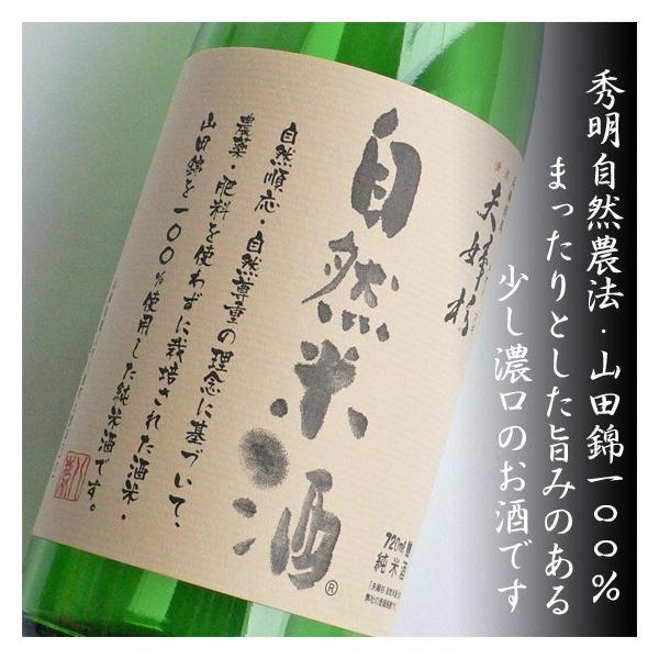 ホワイトデー 自然米酒&天瀧&夫婦杉 純米酒 お酒 日本酒 飲み比べセット 720ml×3本|arumama|02