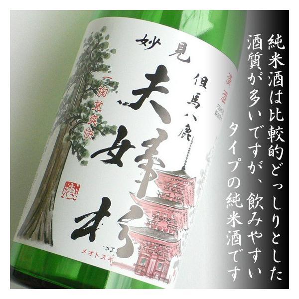 ホワイトデー 自然米酒&天瀧&夫婦杉 純米酒 お酒 日本酒 飲み比べセット 720ml×3本|arumama|04