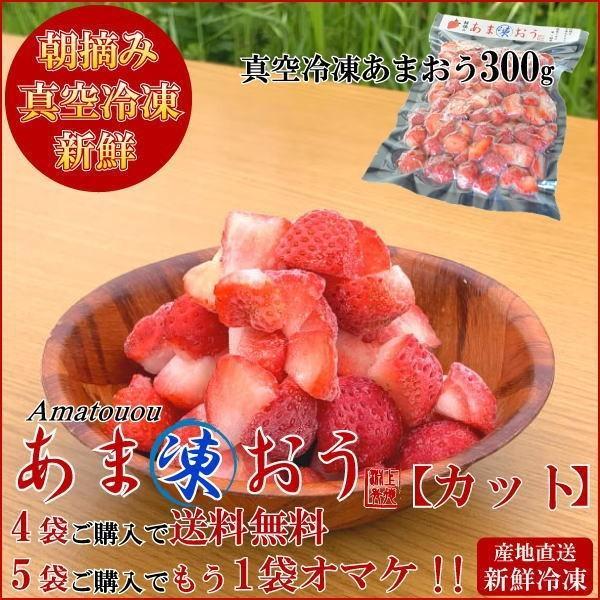4袋で送料無料 朝摘みいちご 新鮮なあまおうを真空冷凍 あま凍おう300g カット 冷凍 フルーツ スムージー アイスクリーム 大福 ムース イチゴ 苺 甘王