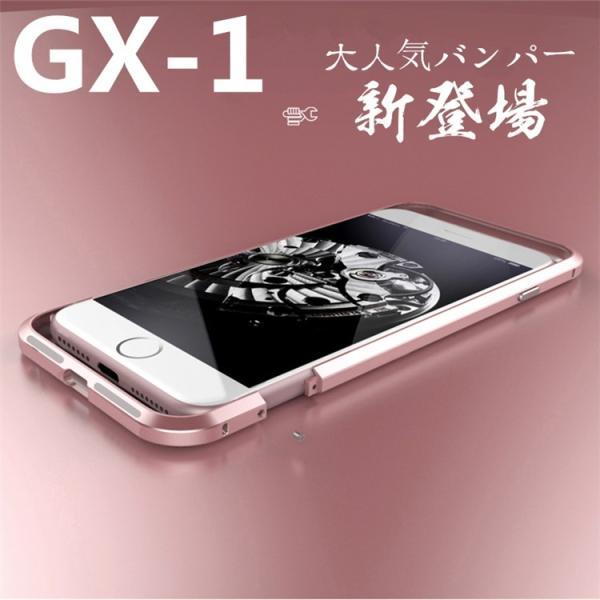 赤字処分セール 超人気バンパー GX-1 iphone7 iphone7plus ケース アイホン7アルミバンパー合金フレーム 軽型薄型高品質金属メタルカバー