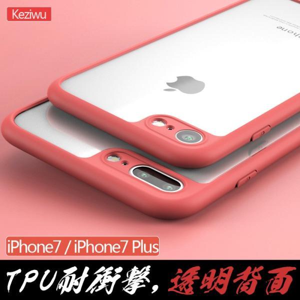 新発売 iphone7 iphone7plus ケース 高品質超人気アイフォン7シリコンTPU耐衝撃透明背面クリアーバンパーハードカバー|arunmui