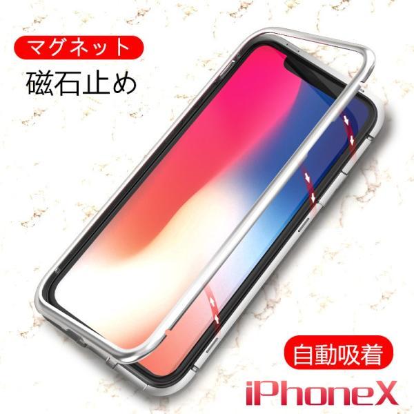 万磁王 iphone X アルミバンパーケース 贅沢透明ガラスプレート アイホンX合金フレーム マグネット自動吸着式 メタル フレーム金属人気合金|arunmui