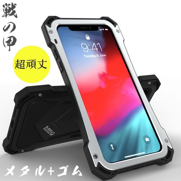 かっこいい iPhone XR iphoneXs Max iphone Xs ケース ARMOR メタル最強金属合金アルミバンパー 二重保護 超頑丈 ゴムアイフォンカバー|arunmui