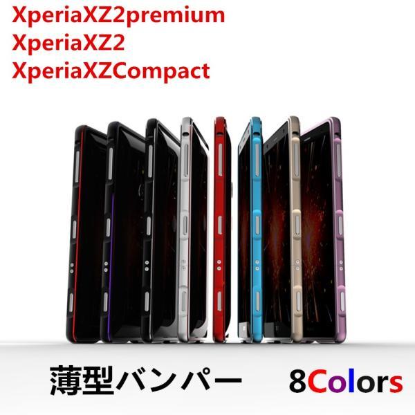 NEW色 極光 SONY Xperia XZ3 XZ2 Premium SO-04K ケース XZ2 SO-03K SOV37 XZ2Compact SO-05K アルミバンパー 鏡面仕上げ ストラップホール付き メタルフレーム|arunmui