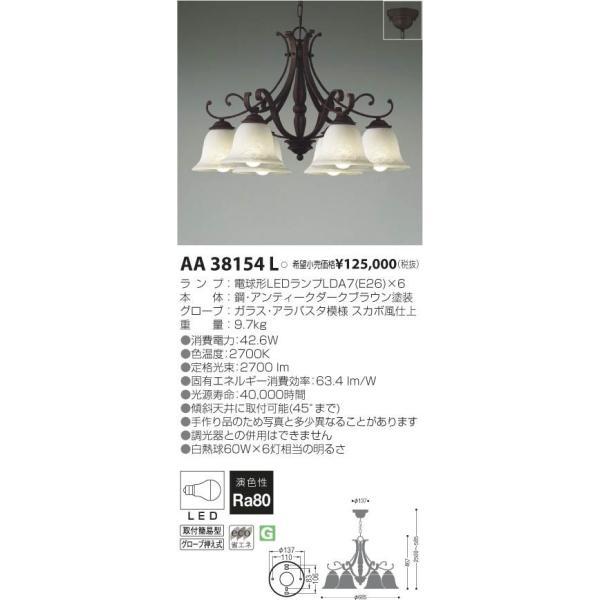 コイズミ照明 AA38154L