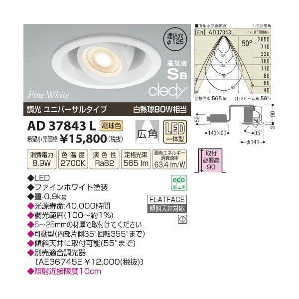 コイズミ照明 AD37843L arupark