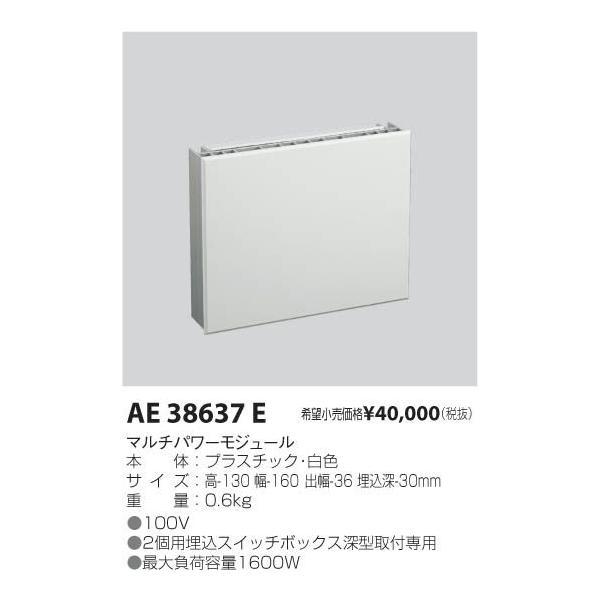 コイズミ照明 AE38637E