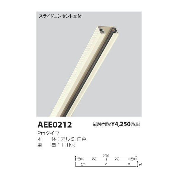 コイズミ照明 AEE0212|arupark