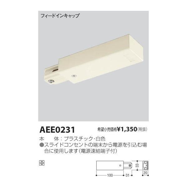 コイズミ照明 AEE0231 arupark