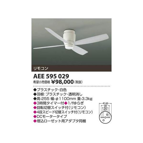コイズミ照明 AEE595029