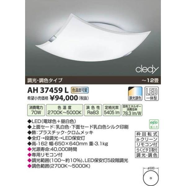 コイズミ照明 AH37459L