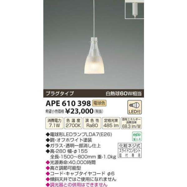 コイズミ照明 APE610398|arupark